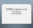 JAVASCRIPT學習講義【Canvas】shapes & fill styles
